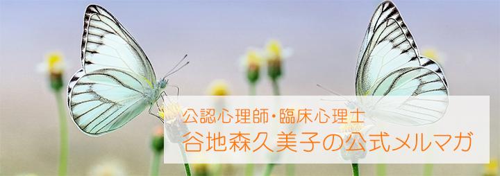 公認心理師・臨床心理士 谷地森久美子の公式メルマガ